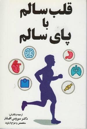 afshar, sirous: ghalbe salem ba paye salem | Ketab Corp افشار، سیروس